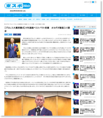 【プロレス大賞授賞式】4年連続ベストバウト受賞 オカダが殿堂入り要求