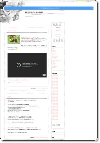 http://alohais.exblog.jp/