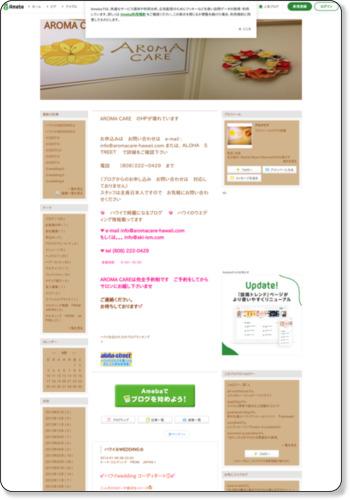 http://ameblo.jp/aromacare-hawaii/