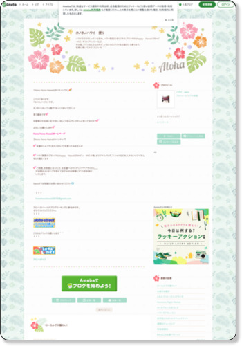http://ameblo.jp/hawaii-dayori/