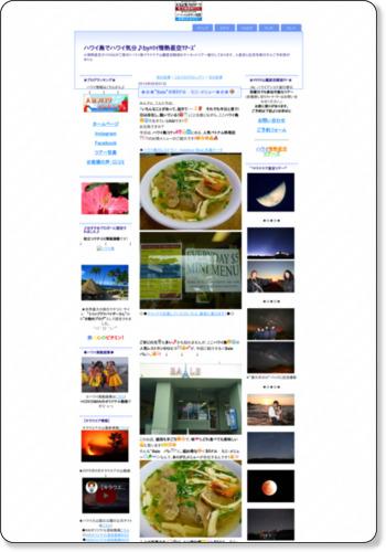 http://blog.livedoor.jp/enjoy_bigisland/archives/65310929.html
