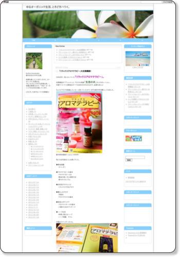 http://manaorganic.blog.fc2.com/