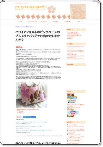 http://plumeriamama.blog.fc2.com/