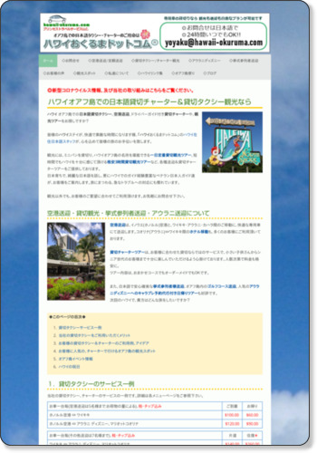 http://www.hawaii-okuruma.com/