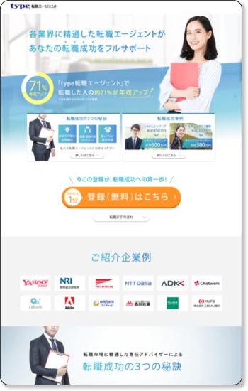 https://shoukai.type.jp/landing/lp/1107/nensyu/afvc.html