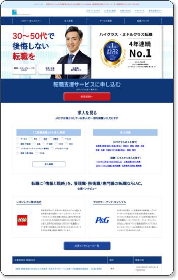 JAC│転職なら外資系・グローバル企業、海外転職に強いJACRecruitment(ジェイ エイ シー リクルートメント)