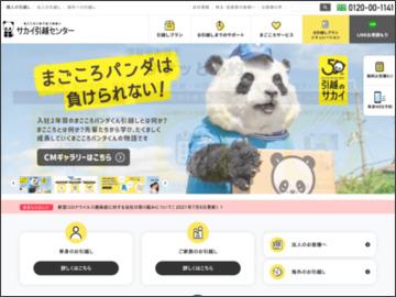 大阪 センター サカイ 引越 サカイでお引っ越し!エアコンの取付に納得いかない!|大阪府Mさん