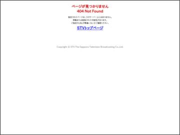 函館山STVテレビ函館送信所