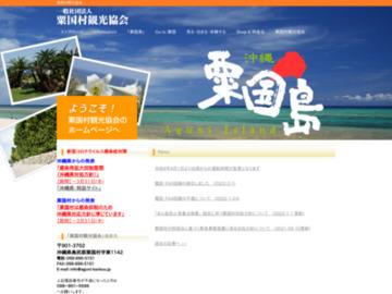 H26-粟国島ゴールデンウィーク体験メニュー