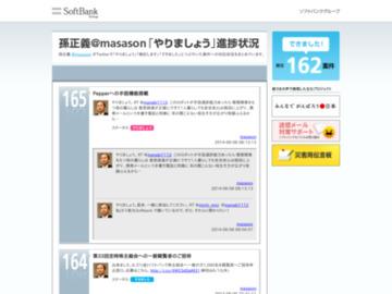@masason 「やりましょう」進捗状況 | SoftBank