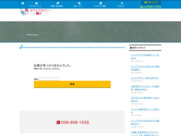 「沖縄タイムス」企業短信にガウスアカデミージュニアが紹介されました。|2012/08/23|進学塾 ガウスアカデミー
