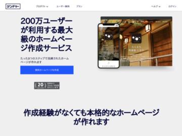 • ホームページ作成 - 簡単ホームページ作成サービス - Jimdo