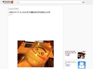 LINEスタンプ、たった2ヶ月で3億5000万円を売り上げる | 和洋風KAI