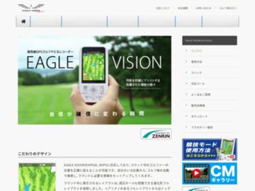 製品特徴 | EAGLE VISION / イーグルビジョン | 高性能カラーゴルフナビ&レコーダー