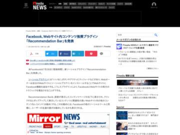 Facebook、Webサイト内コンテンツ推奨プラグイン「Recommendation Bar」を発表 - ITmedia ニュース