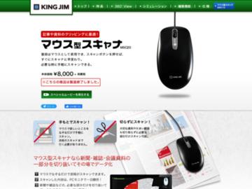 クリッピングに最適「マウス型スキャナ」 | KINGJIM