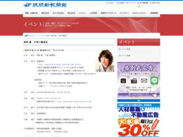 高野 優 子育て講演会 | 株式会社琉球新報開発