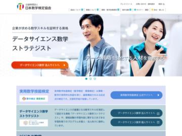 数学検定(実用数学技能検定)公式サイト | 財団法人日本数学検定協会