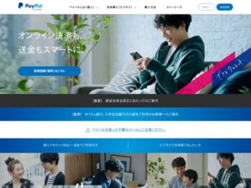 PayPal(日本語) - ペイパル|PayPal Here