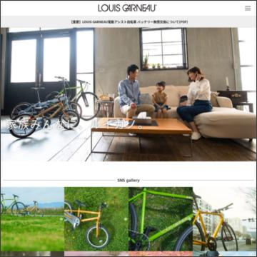ルイガノオフィシャルホームページ