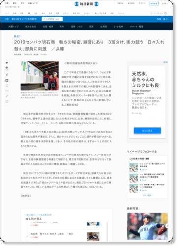 http://mainichi.jp/koshien/articles/20190210/ddl/k28/050/191000c
