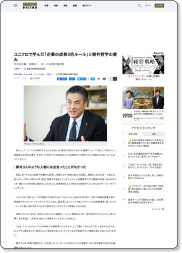 http://diamond.jp/articles/-/120905
