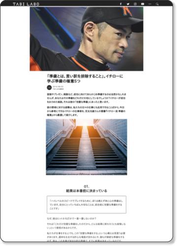 http://tabi-labo.com/269844/ichiro-preparation