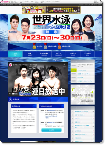 http://www.tv-asahi.co.jp/sekaisuiei2017/#/boards/swim
