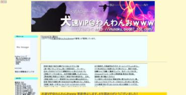 犬速VIP@わんわんおwwwのキャプチャ