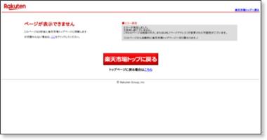http://www.rakuten.co.jp/forza/