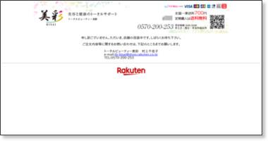 http://www.rakuten.co.jp/tb-bisai/