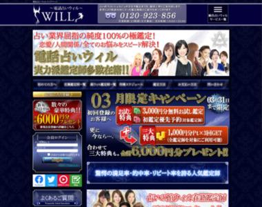 http://d-will.jp/
