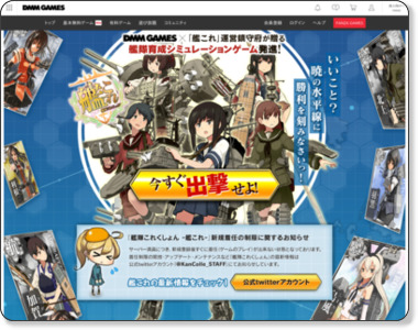 http://www.dmm.com/netgame/feature/kancolle.html