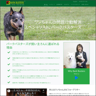 http://barkbusters.co.jp/index.php
