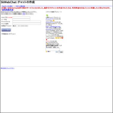 http://skype-webchat.net/start.jsp