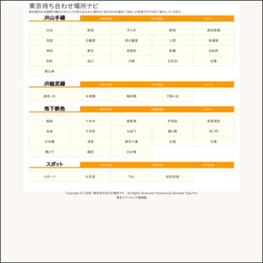 http://www.joho.st/tokyo/
