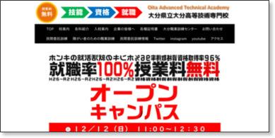 http://www.oita-tech.ac.jp/