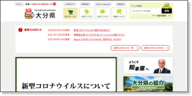 http://www.pref.oita.jp/
