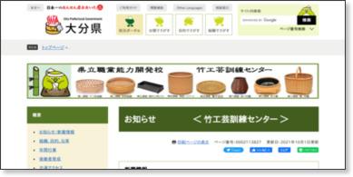 http://www.pref.oita.jp/site/280/