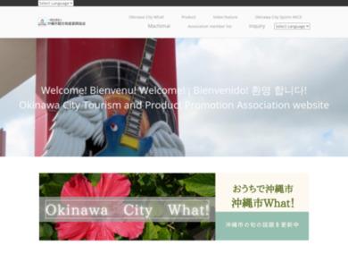 沖縄市観光情報サイト