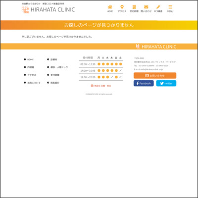 http://www.hirahata-clinic.or.jp/campaign/index.html