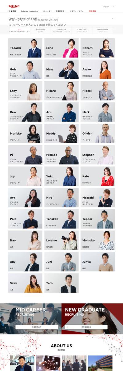 http://corp.rakuten.co.jp/careers/engineering/women/mai.html