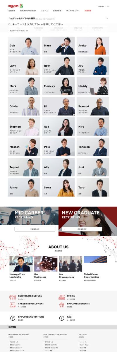 http://corp.rakuten.co.jp/careers/life/staff/maiko.html