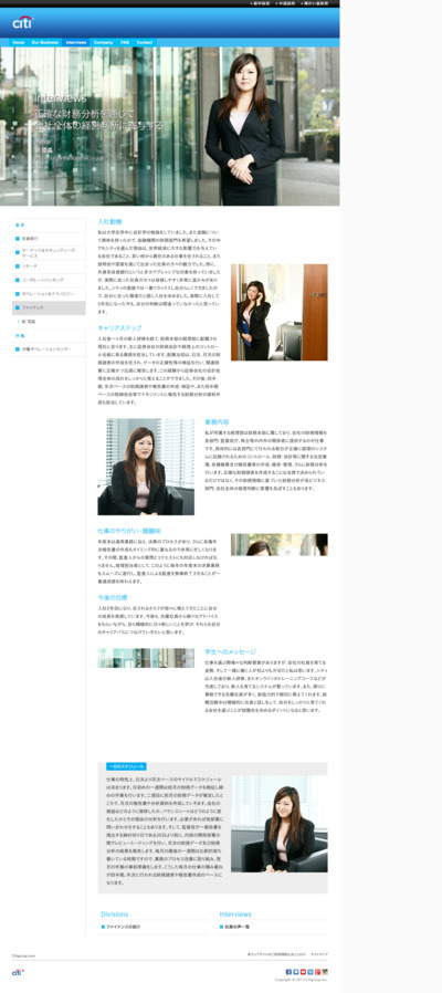 http://www.citigroup.jp/hr/interview/interview2_6_1.html