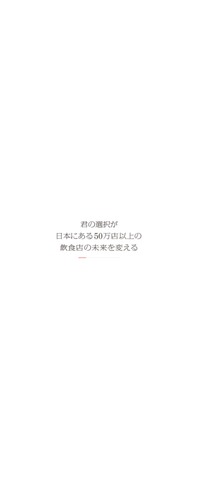 http://www.gnavi.co.jp/company/recruit/fresh/person/