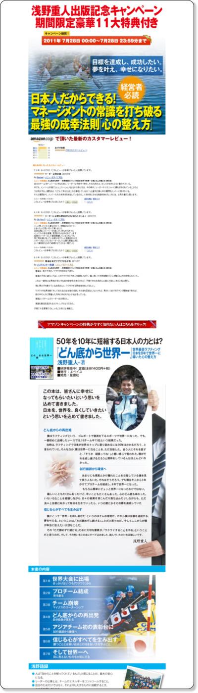 http://asanoshigeto.com/amacan/