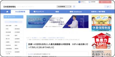 https://www.jmedj.co.jp/journal/paper/detail.php?id=9355