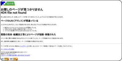 http://www.pref.fukui.lg.jp/doc/sansei/kigyouhyousyoujyusyou.html