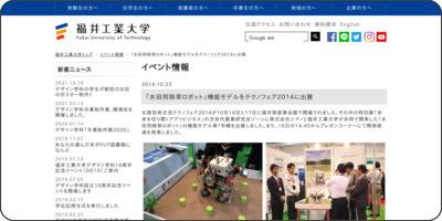 http://www.fukui-ut.ac.jp/news/event/entry-727.html