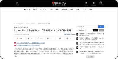 http://www.itmedia.co.jp/business/articles/1801/19/news059.html
